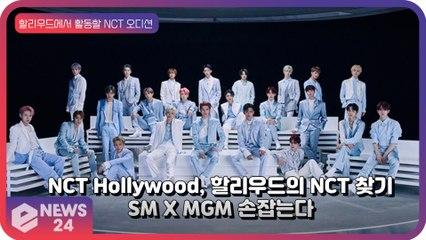 NCT Hollywood (엔시티 할리우드), SM과 美 MGM 손잡고 NCT 오디션 진행