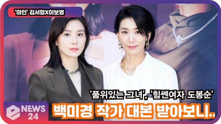 '마인' 김서형X이보영, 백미경 작가 대본 처음 봤을때 소감은? '재밌겠다 이 드라마'