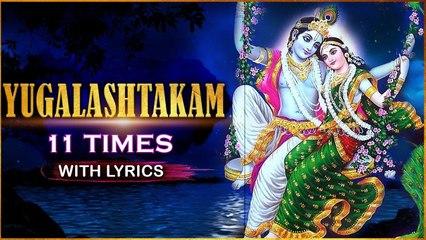 युगलाष्टक   Yuglashtakam With Lyrics 11 Times   Popular Radha Krishna Bhajan   Lord Krishna Songs