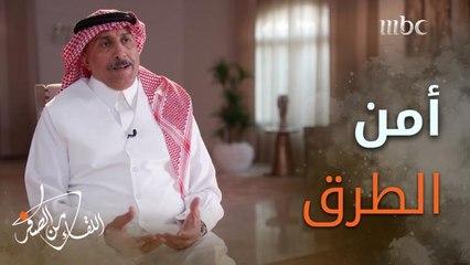 تفاصيل عدم سفر اللواء المتقاعد #خالد_القحطاني للعمل في سفارة المملكة لدى أمريكا، ودوره في إنشاء جهاز القوات الخاصة لأمن الطرق