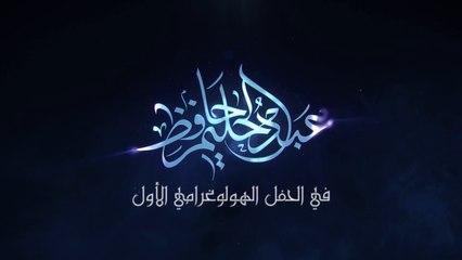 لا تفوتوا الحفل الأول بتقنية الهولوغرام للفنان عبد الحليم حافظ الذي رحل و لم يرحل معه الزمن في دبي أوبرا الموافق 13 و 14 مايو
