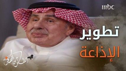 دور خالد غوث في تطوير الإذاعة السعودية