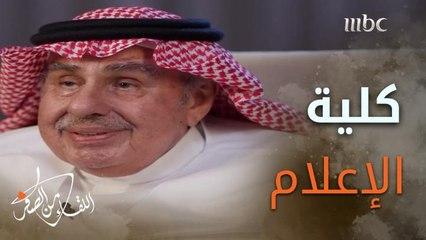 تأسيس #خالد_غوث أول كلية للإعلام في جامعة الملك سعود