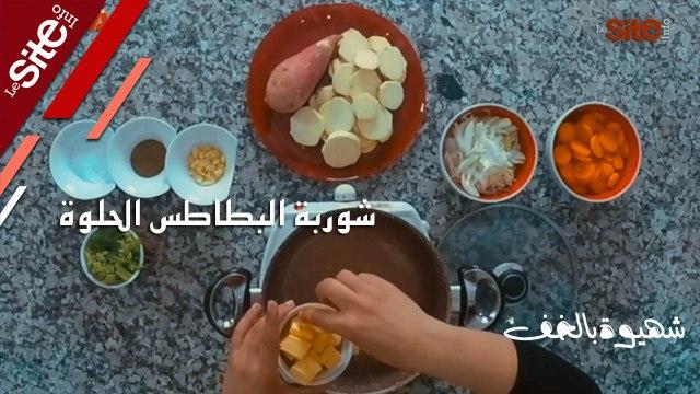 _شهيوة بالخف_.. شوربة البطاطس الحلوة لتزيين مائدة الإفطار