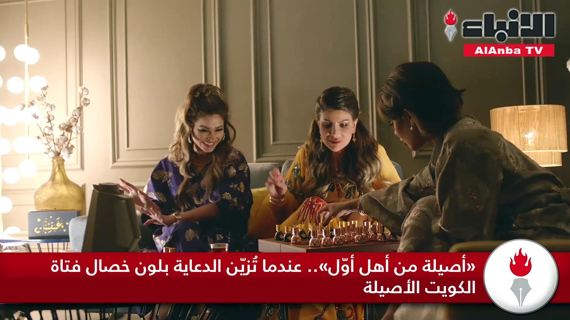 «أصيلة من أهل أوّل».. عندما تُزيّن الدعاية بلون خصال فتاة الكويت الأصيلة