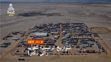 #Dakar2022 - التواريخ الرئيسية لتقويم رالي داكار!