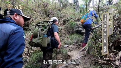 環境永續 檢視大梨山經驗 單元3|山火啟示錄|華視新聞雜誌 EP2272 2021.05.07