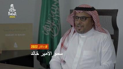 #Dakar2022 - سمو الأمير خالد