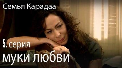 муки любви - Семья Карадаа 5 серия