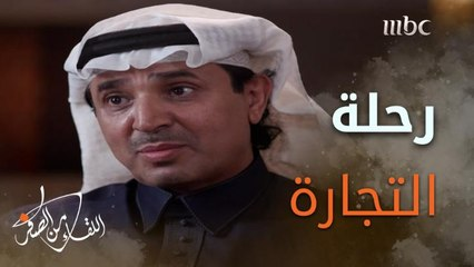 بداية رجل الأعمال السعودي صالح القحطاني