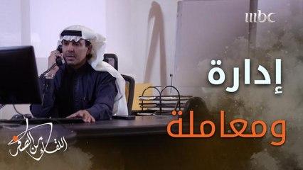 تعامل رجل الأعمال السعودي #صالح_القحطاني مع موظفيه