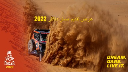 عرض تقديم مسار داكار 2022