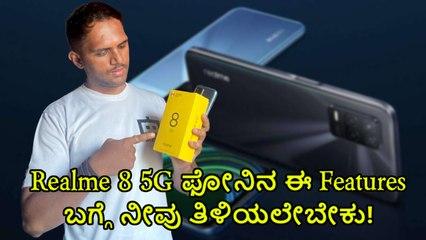 Realme 8 5G ಫೋನಿನ ಈ Features ಬಗ್ಗೆ ನೀವು ತಿಳಿಯಲೇಬೇಕು!