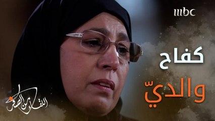 سور ناجية زنبقي وهي تروي معاناة والديها وكفاحهما ووقوفهما أمام الجميع من أجل تعليمهم