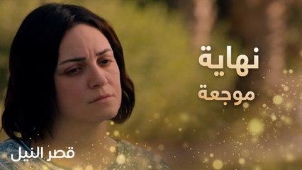 ريهام عبد الغفور في مستشفى الأمراض العقلية في الحلقة الأخيرة من قصر النيل