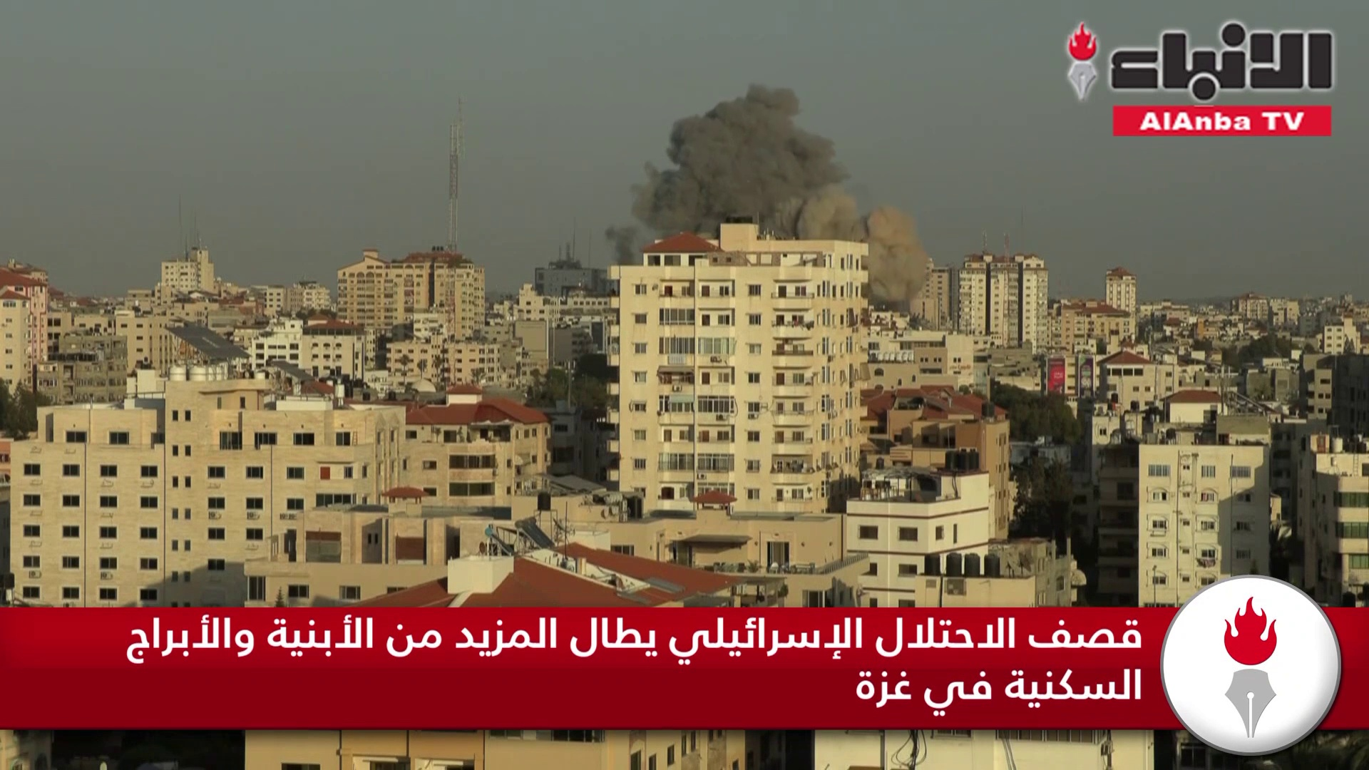 قصف الاحتلال الإسرائيلي يطال المزيد من الأبنية والأبراج السكنية في غزة ويوقع المزيد من الجرحى والشهداء