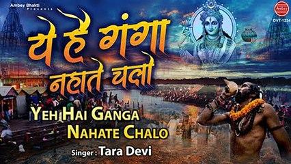 ये है गंगा नहाते चलो - Latest Ganga Maiya Bhajan - Tara Devi - Haridwar Ganga Ji - हर की पौड़ी