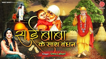 गुरुवार स्पेशल भजन | साई बाबा के साथ मेरी लौर लग जाये | Sai Baba Song | Uma Lehri | Shirdi Sai Baba