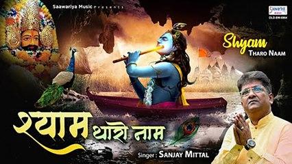 श्याम थारो नाम - संजय मित्तल जी का मनमोहित कर जाने वाला श्याम भजन | Shyam Baba Bhajan