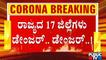 IISC Says Lockdown Has Failed In 17 Districts Of Karnataka..! Covid Cases Decrease In Bengaluru