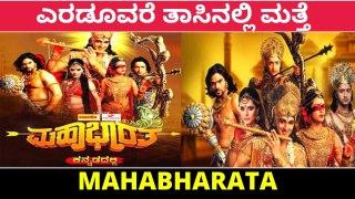 ವೀಕ್ಷಕರ ಬೇಡಿಕೆಯಿಂದ ಮತ್ತೆ ಶುರುವಾಗಲಿದೆ ಮಹಾಭಾರತ | Filmibeat Kannada