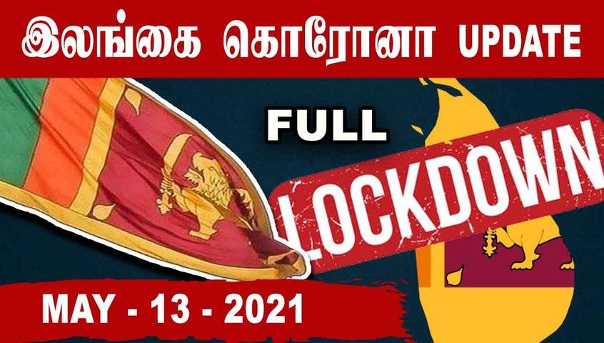 Srilanka Corona Update | 13-05-2021 |  Oneindia Tamil