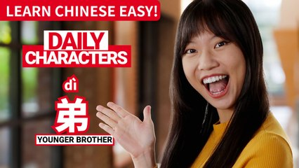 Daily Characters with Carly | 弟 dì | ChinesePod