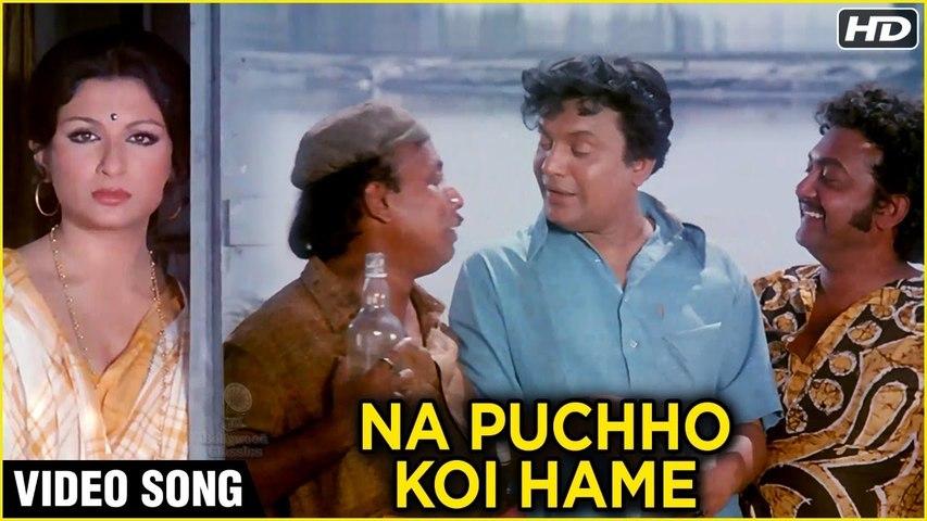 Na Puchho Koi Hame - Video Song (HD) | Amanush Songs | Uttam Kumar, Sharmila Tagore | Kishore Kumar