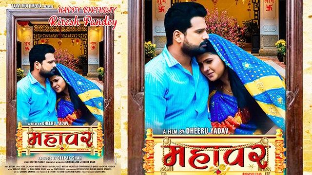Ritesh Pandey की फ़िल्म 'महावर' का फर्स्ट लुक पोस्टर रिलीज