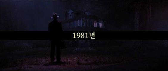 영화 [컨저링 3 악마가 시켰다]