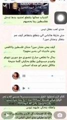 فضيحة تلاحق زين كرزون وتسجيلات صوتية مسربة توثق إساءتها للشعب الفلسطيني