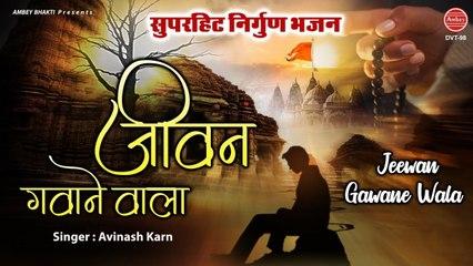 जीवन गवाने वाले प्रभु के शरण में क्यों ना आये | Best Nirgun Bhajan | Avinash Karn | Ambey Bhakti