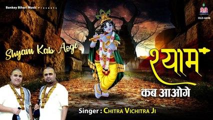श्याम कब आओगे | Shyam Kab Aaoge | Chitra Vichitra Ji | Banke Bihari Bhajan | BBM Series