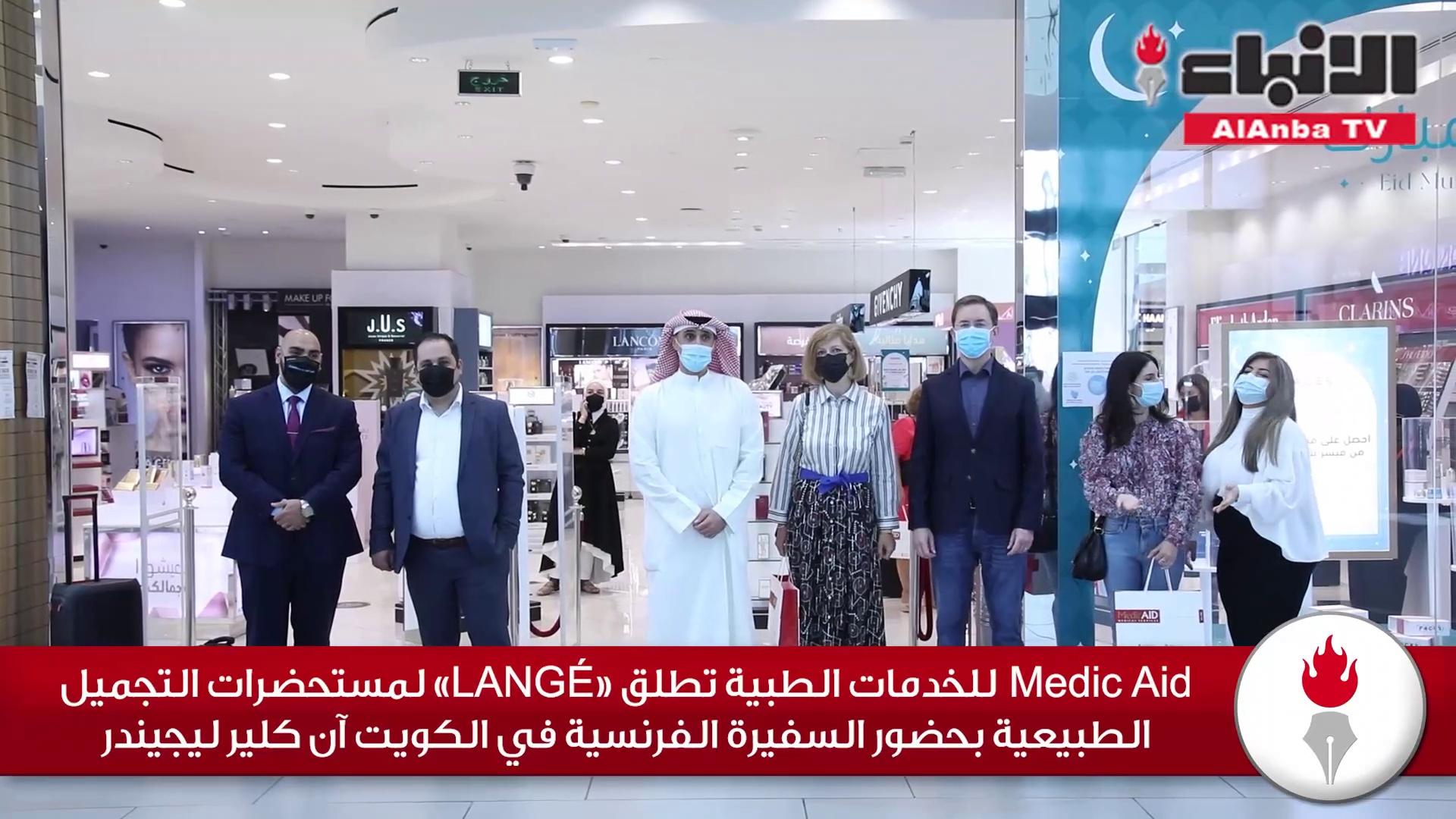 MedicAid للخدمات الطبية تطلق «LANGÉ» لمستحضرات التجميل الطبيعية بحضور السفيرة الفرنسية في الكويت آن كلير ليجيندر