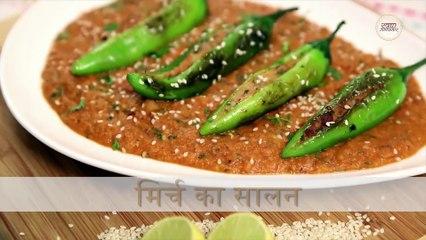 Mirch Ka Salan Recipe In Hindi   हैदराबादी मिर्ची का सालन   How To Make Mirch Salan   Biryani Gravy