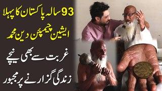 93 sala Pakistan ka pehla asian champion Deen Muhammad ghurbat se bhi nichay Zindagi guzarnay pr majboor...