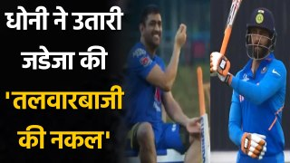 MS Dhoni imitates Ravindra Jadeja's 'sword-waving' celebration, Watch Video | Oneindia Sports