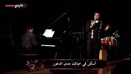 Nizar Fares نزار فارس - Askunu Fi Khiba'ika - أسكن في خبائك
