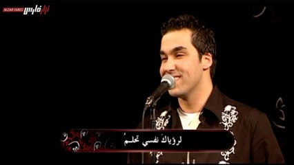 Nizar Fares نزار فارس - Aynaka Tanzuru - Biyadil Hobbi- بيد الحب - عيناك