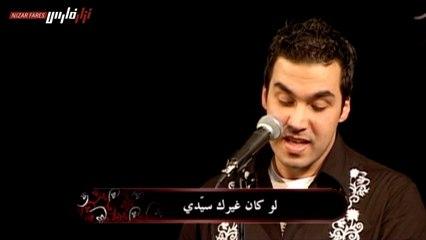 Nizar Fares نزار فارس - Law Kana Gharuka - لو كان غيرك