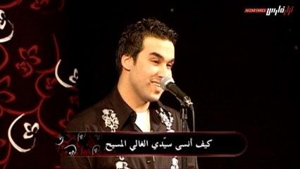 Nizar Fares نزار فارس - Kayfa Ansa - كيف أنسى