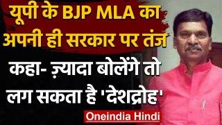 Sitapur: BJP MLA Rakesh Rathore बोले-हम ज्यादा बोलेंगे तो लगेगा देशद्रोह | वनइंडिया हिंदी