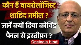 Shahid Jameel Resign INSACOG: जाने कौन है डॉक्टर शाहिद जमील, क्यों छोड़ा पद ? | वनइंडिया हिंदी