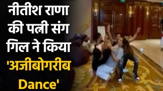 Shubman Gill hilarious dance with Nitish Rana's wife Saachi Marwah, Watch Video | Oneindia Sports