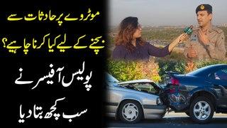 Motorway par haadsaat se bachnay k liye kya karna chahiye? Police Officer ne sab kuch bata diya