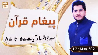 Paigham e Quran - Host: Muhammad Raees Ahmed - 17th April 2021 - ARY Qtv