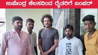 ಮಾರಾಟವಾಗದ ಈರುಳ್ಳಿಗೆ ಒಳ್ಳೆಯ ಬೆಲೆ ಕೊಟ್ಟು ಖರೀದಿಸಿದ Upendra | Filmibeat Kannada