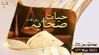 Hayat e Sahaba Razi Allahu Anhu   Host: Qari Muhammad Younas Qadri   17th May 2021   ARY Qtv