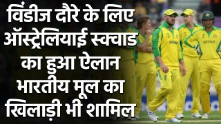 Australia announce a strong 23-man preliminary squad for West Indies tour| वनइंडिया हिंदी