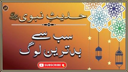 Sabse Badtareen Log   Sunnat-E-Nabvi   Deen Islam   Hadees   HD Video